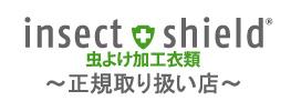 虫除け加工衣類 insect shield
