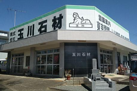八王子店 (都営八王子霊園参道)